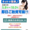 フリーズライフは東京都千代田区外神田3-6-13の闇金です。