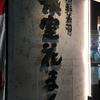 『根室花まる』寿司 - 東京 / 銀座