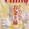 elfin(エルフィン)復刊