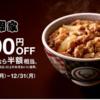 「えっ吉野家の牛丼・半額で食っていいのか?」「ああ、何度でもいいぞ」スマホ決済アプリOrigami Pay(オリガミペイ)で吉野家の牛丼190円割引!期間中何度でも。