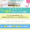 【入金確定】毎年1億円手に入ります!