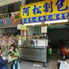 【阿松割包】台南グルメ激戦区トップ3に入る「台湾風ハンバーガー」がおすすめ!