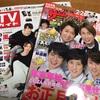 テレビ雑誌発売日