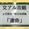 【文アル攻略】土日限定 特定有碍書「運命」【文豪とアルケミスト】