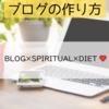 ブログのリライトしたら報酬発生、3日連続は天使のサイン?