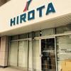 【空手衣のヒロタ】博多住吉に潜む仕立て職人のワザ