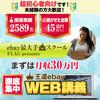 <超初心者向け>ebayの教科書・ツール2020年最新版プレゼント!