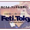 Startup Weekend Tokyoで優勝するためには!