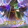 神階英雄召喚「謎多き者 ブラミモンド」がくる!