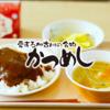 [ま]観ると「かつめし」が食べたくなる動画「加古川市民LOVEかつめし」 @kun_maa
