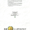 【JRA博物館】特別展 1999.04.07 ~ 08.08 『皇帝 シンボリルドルフ』