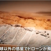 NASAが火星でドローンを飛ばす計画を発表!成功すれば地球以外の惑星でドローンが飛ぶ初の快挙!!