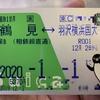 羽沢横浜国大から鶴見への定期券は「隣駅」の武蔵小杉までの定期券よりずっと安い、が…