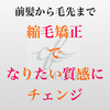 横浜馬車道コアフロック☆縮毛矯正の概念を変えたい!!