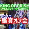 【ネタバレあり】男2人で映画「KING OF PRISM ALL STARS -プリズムショー☆ベストテン-」を観てきた話