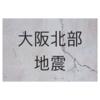 大阪北部地震に見舞われる@26階
