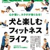 9/27発売Tarzan(マガジンハウス)「犬と楽しむフィットネスライフ」代表理事牧野監修