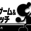 【スマブラSP】Mr.ゲーム&ウォッチの評価!立ち回りやコンボも解説!