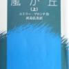 読書雑記帳 (8)嵐が丘/エミリー・ブロンテ
