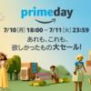 【終了しました】Amazonプライムデー限定!10,000円以上の買い物でもれなく500ポイントもらえる!