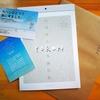 【アジィズショップ新商品】yoron blue.さんカレンダー(^^♪