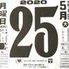5月25日(月)2020 🌒閏4月3日