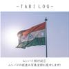 ムンバイ 旅行記①ムンバイの街並み写真全部お見せします!