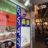 麻雀旅打219 china渋谷店