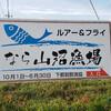 """2019 なら山沼漁場 """"はじめてのオープン初日"""" ワイワイ釣行^^"""
