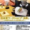 【宮城県民参加者求む】大崎市で第2回日本茶ワークショップ「玉露」を行います【茶道・煎茶道・茶道教室】