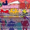 女将とゆかいな仲間たちPresents anison祭り@池袋 LIVE INN ROSA