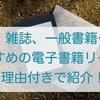 おすすめの電子書籍リーダー4選まとめ【漫画や雑誌に最適】
