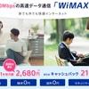 So-netが今なら月額2,680円で「WiMAX 2+」が使えるキャンペーン開催中!