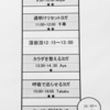 2/12(月)祝日特別スケジュールのお知らせ