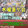 木曜☆重ゲ会ブログ
