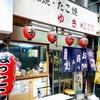 一時帰国中に食べた美味しいもの大阪編@ゆきのすじ焼き&焼肉特急のランチ
