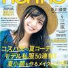 non・no(ノンノ)2017年9月号の通販購入!(バックナンバー)