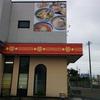 中華飯店 永楽 松崎店