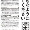 """""""勝ち組""""の由来を知っていますか?~『好きなようにしてください―――たった一つの「仕事」の原則』楠木建氏(2016)"""