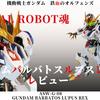 【開封レビュー】METAL ROBOT魂  〈SIDE MS〉ガンダムバルバトスルプスレクス その1