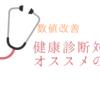 数値改善・健康診断に向けて今から気をつけたいこと!【iHerb】