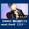 『明石国行でSweet Devil』投稿