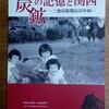 「炭鉱の記憶と関西―三池炭鉱閉山20年展」図録