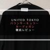 UNITED TOKYOの『バランサーキュラー カーディガン』を徹底レビュー