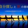 第41回 CxRワークショップ「自分探しと旅の意味〜CROSS×ROADのその先へ〜」