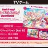 【switch】バンドリ!ガールズバンドパーティ!for Nintendo Switch【特典:A3タペストリーなど】