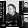 カズオ・イシグロの文学白熱教室【ノーベル文学賞受賞決定!】-後編-