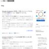 WPtouchの画面にGoogle Adsense(アドセンス)を表示させる方法