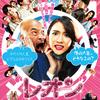 亮くんはどのくらい映っている?【映画 レオン  DVD/Blu-ray  初回仕様】◆吉沢亮◆特典映像◆内容