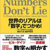 【読書感想】『Numbers Don't Lie』を読んで